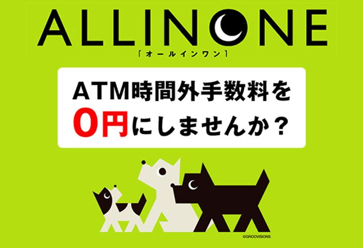 シティ 銀行 西日本 西日本シティ銀行