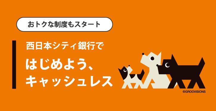 西日本 シティ 銀行 ワン タイム パスワード