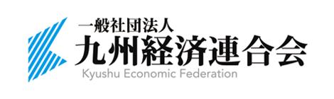 九州経済連合会