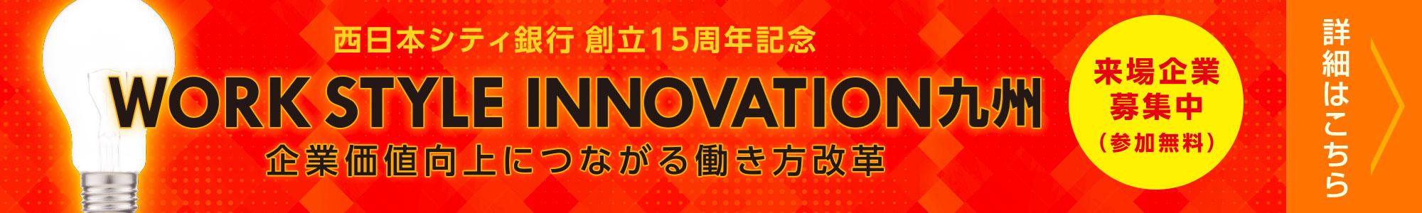 WORK STYLE INNOVATION九州
