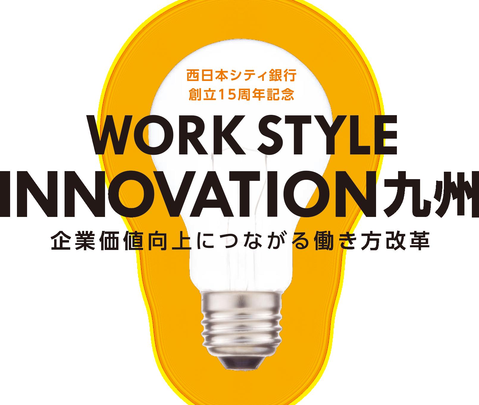 西日本シティ銀行創立15周年記念 WORK STYLE INNOVATION九州